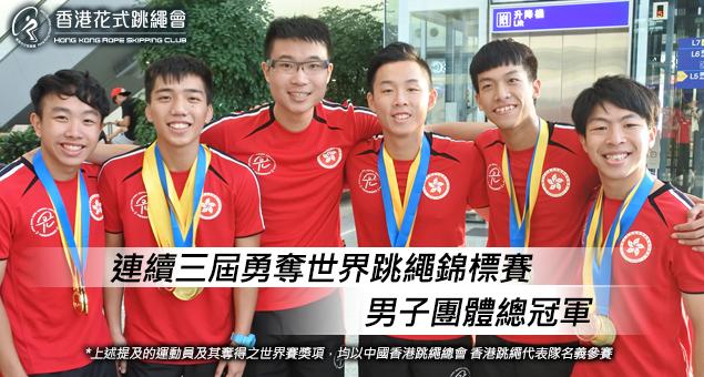 { en: 'Hong Kong Rope Skipping Club ', cn: '香港花式跳繩會' } 0