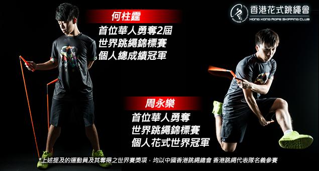 { en: 'Hong Kong Rope Skipping Club ', cn: '香港花式跳繩會' } 1
